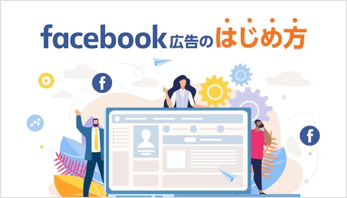 【超入門】Facebook広告を始めたい!手順を知ろう。