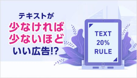 【Facebook広告】テキストが少なければ少ないほど良い広告⁉