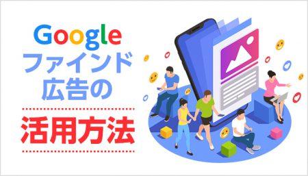 Google【ファインド広告】とは?