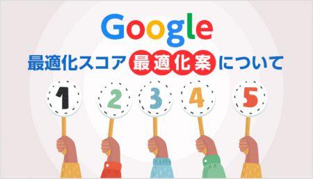 Google【最適化スコア・最適化案】について