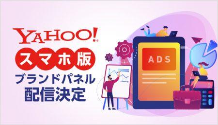 【Yahoo!ディスプレイ広告】スマホ版ブランドパネル枠の配信が可能に