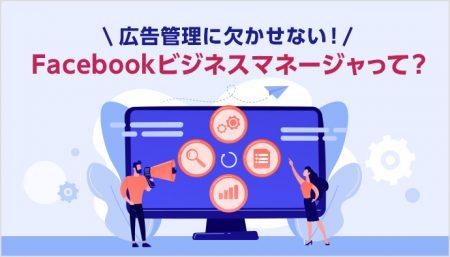 広告管理に必要な【Facebookビジネスマネージャ】を作りたい