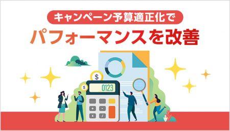 Facebook広告【キャンペーン予算最適化】でパフォーマンス改善
