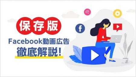 【保存版】Facebook動画広告徹底解説!