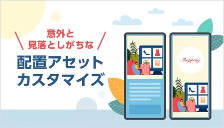 【Facebook広告】意外と見落としがちな配置アセットカスタマイズ