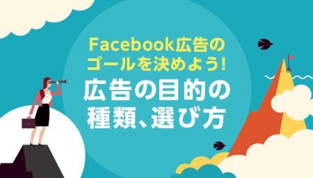 【入門】Facebook広告の目的(ゴール)を決めよう!目的の種類と選び方