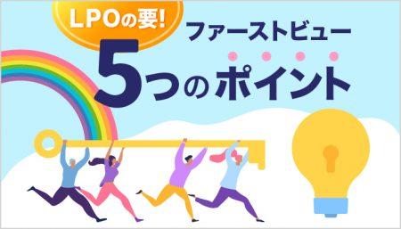 【ファーストビュー】はLPOの要!効果を高めるための5つのポイント