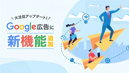 【大注目アップデート】2020年Google広告に新機能追加!