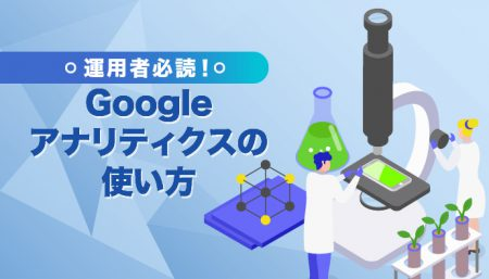 【Googleアナリティクス】の使い方が知りたい!