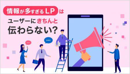 【LP】情報が多すぎるとユーザーにきちんと伝わらない?