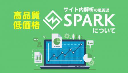 コスパ最強サイト接客ツール【SPARK】を使い倒そう!