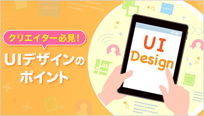 クリエイター必見!【UIデザイン】を最適化するポイント