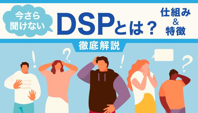 【今更聞けない】DSPとは?仕組みや特徴、SSPとの違いも解説!