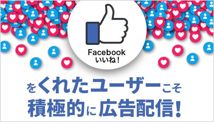 【Facebook広告】いいね!をくれたユーザーにこそ積極的に広告配信!