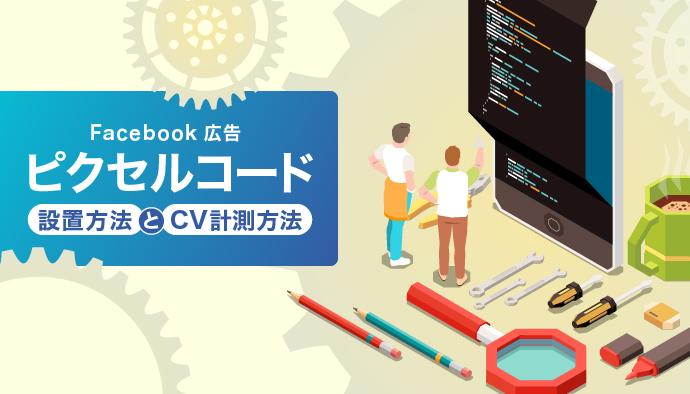 【初心者向け】Facebook広告のピクセルコード設置方法とCV計測方法