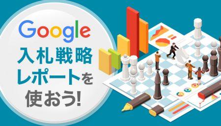 【Google入札戦略レポート】を使おう!
