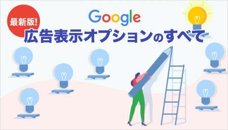 【最新版】Google広告表示オプションまとめ
