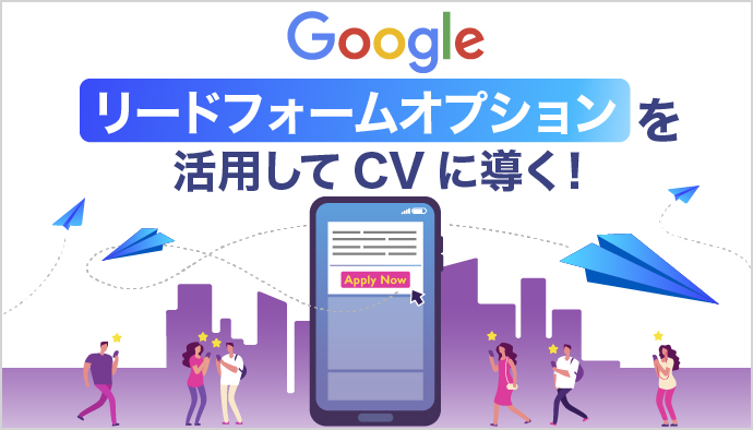 【リードフォーム表示オプション】でより迅速に顧客にアプローチ!