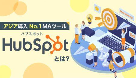 【アジア導入No.1】今流行りのMAツールHubSpotとは?
