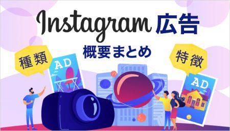 【影響力絶大!】Instagram広告の特徴と種類まとめ