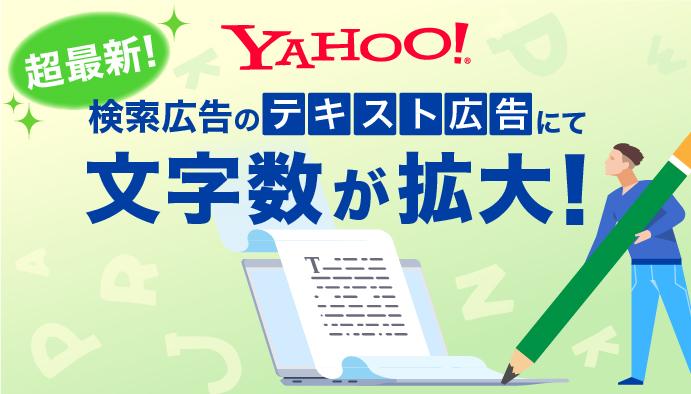 【アップデート】Yahoo!検索広告の拡大テキスト広告に「タイトル3」と「説明文2」が追加可能に!