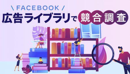 Facebook【広告ライブラリ】を活用して競合調査!