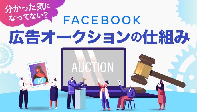 【分かった気になってない?】Facebook広告オークションの仕組み