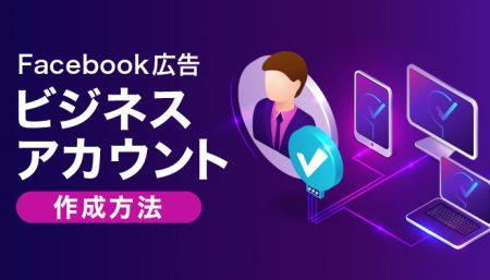 【画像でわかる】Facebook広告ビジネスアカウント作成方法