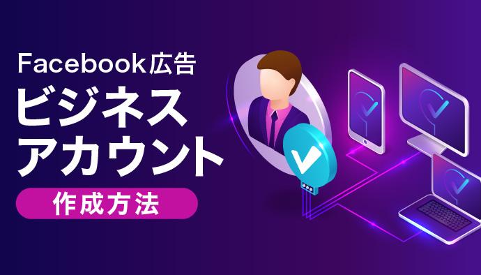 【画像でわかる】Facebook広告アカウント作成方法