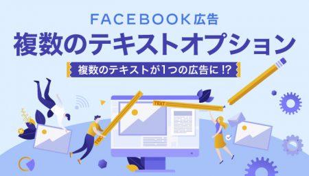 Facebook広告で複数のテキストが1つの広告に!?