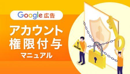 Google広告でのアカウント権限付与の方法