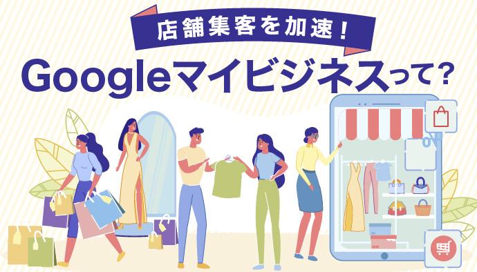 【店舗集客を加速!】Googleマイビジネスって?