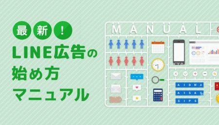 【2020年最新】LINE広告の始め方