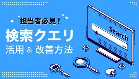 【広告効果を高める!】検索クエリの活用方法3選!
