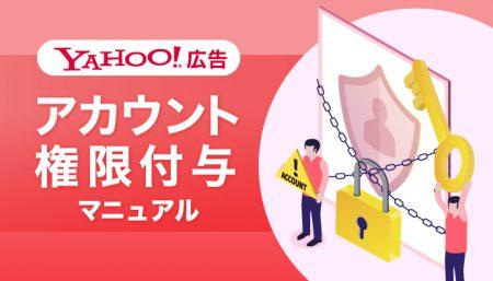Yahoo!広告でのアカウント権限付与の方法