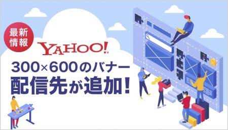 【Yahoo!】新たに300×600サイズのバナーの配信先が追加!