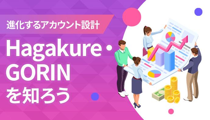 【進化するアカウント設計】Hagakure・GORINを知ろう