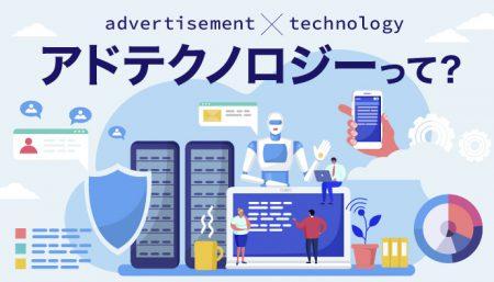 効果的な広告配信に欠かせない【アドテクノロジー】って?