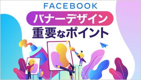 【Facebook広告】バナーデザインで重要なポイント