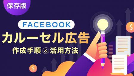 【保存版】画像でわかる!Facebookカルーセル広告