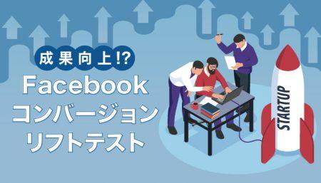 成果向上!?Facebook広告コンバージョンリフトテスト