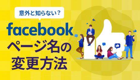 【Facebook】ページ名の変更方法