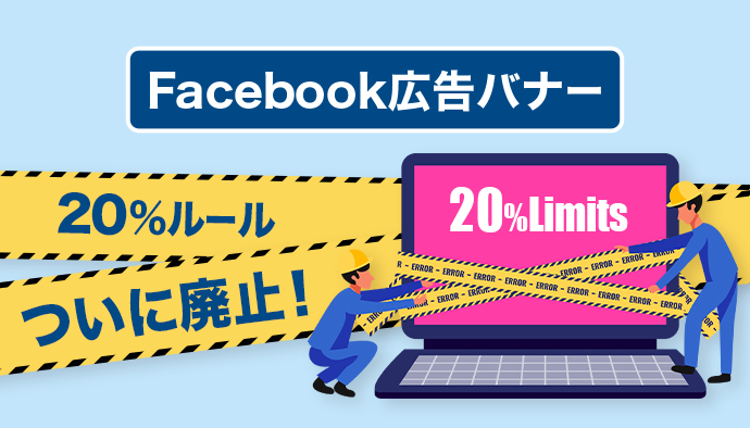 【最新アップデート】Facebook広告の20%ルールがついに撤廃!?