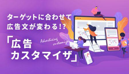 広告カスタマイザを使用して効率的に広告を配信!