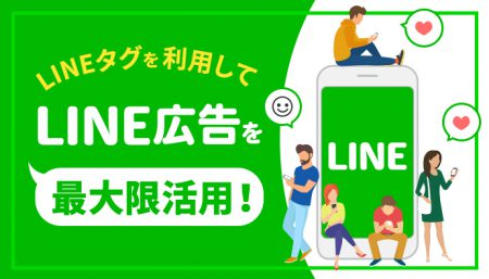 LINE広告の効果はLINEタグで正確に把握しよう!