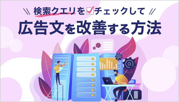 【広告文改善】検索クエリを活かして改善する方法