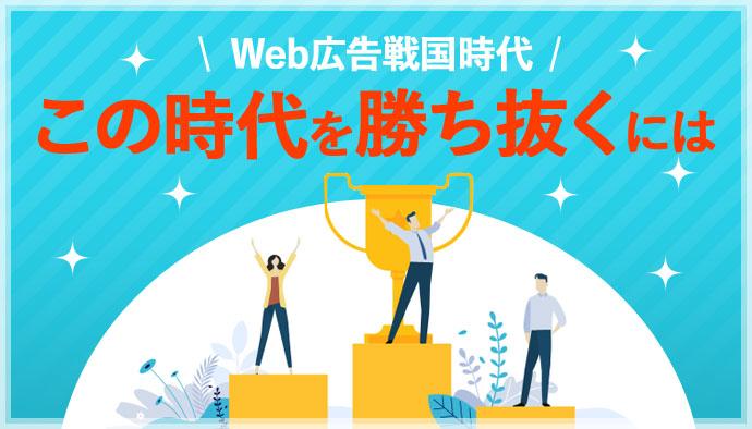 【Web広告戦国時代】この時代を勝ち抜け!