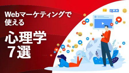 【厳選】Webマーケティングで使える!心理学7選