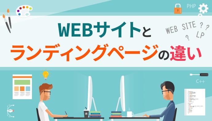 【簡単解説】WEBサイトとランディングページの違いとは?