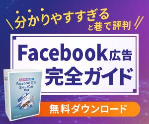 Facebook広告完全ガイド